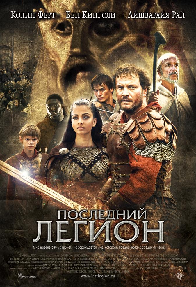 Скачать фильм последний легион через торрент в хорошем качестве.
